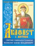 Белорусский Экзархат Акафист с житием святому равноапостольному великому князю Владимиру. Крупный шрифт