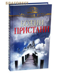 ЗАО ``ОЛМА Медиа Групп`` Божии пристани. Рассказы паломников
