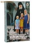 Покров Воспитание добродетелей. Игумен Киприан (Ященко)