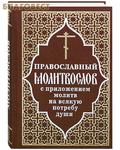 Отчий дом, Москва Православный молитвослов с приложением молитв на всякую потребу души. Русский шрифт
