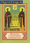 Братство Тихвинской иконы Божией Матери (г. Москва) Молитвы о счастливом супружестве