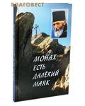 Русский Хронографъ, Москва Монах есть далекий маяк