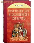 Белорусская Православная Церковь, Минск Московские цари и византийские василевсы. В. И. Савва