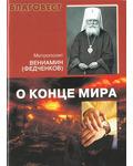Духовный щит О конце мира. Митрополит Вениамин (Федченков)