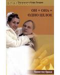 Христианская жизнь Он + она = одно целое. Таинство Брака. Протоиерей Игорь Гагарин