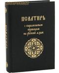 Лепта Псалтирь с параллельным переводом на русский язык