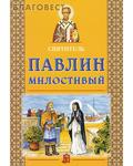 Белорусская Православная Церковь, Минск Святитель Павлин Милостивый
