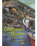 Святогорские истории для больших и маленьких. Димитриос Ф. Белос