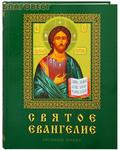 Родное пепелище НООФ Святое Евангелие. Крупный шрифт. Цвет в ассортименте