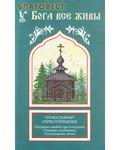 Синтагма У Бога все живы. Православный обряд погребения. Основные ошибки при похоронах. Утешение скорбящему. Акафист