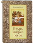 Терирем Не стыдись исповедовать грехи свои. Протоиерей Григорий Дьяченко
