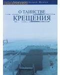 Свято - Елисаветинского монастыря, Минск О Таинстве Крещения. Священник Андрей Шевчук