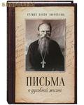 Благовест Письма о духовной жизни. Игумен Никон (Воробьев)