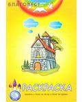 Свято - Елисаветинского монастыря, Минск Раскраска. Притча о доме на песке и доме на камне. С наклейками и стихами