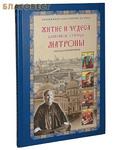 Покровский женский монастырь Житие и чудеса блаженной старицы Матроны. Рассказы современников