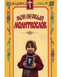 Сатисъ, Санкт-Петербург Мой первый молитвослов