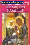 Сатисъ, Санкт-Петербург О необходимости причащения младенцев. Священник Олег (Нецветаев).