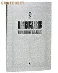 Москва Православие. Богословский альманах