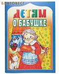 Белорусская Православная Церковь, Минск Детям о бабушке