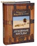 Сретенский монастырь Духовные беседы. Преподобный Макарий Великий (Египетский)