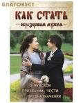 Ковчег, Москва Как стать образцовым мужем. О мужском призвании, чести и предназначении