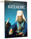 Благовест Катехизис. Святитель Филарет Московский