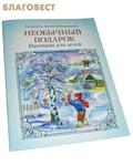 Саратовская митрополия Необычный подарок. Рассказы для детей. Священник Дионисий Каменщиков