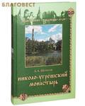 Вече, Москва Николо-Угрешский монастырь. Б. А. Шеватов