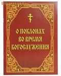Белорусский Экзархат О поклонах во время богослужения