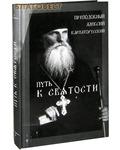 Успенско-Казанский монастырь Путь к святости. Преподобный Алексий Карпаторусский