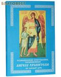 НПО ``МОДЭК``, Воронеж Размышления христианина, посвященные Ангелу-Хранителю на каждый день