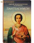 Благовест Святой великомученик и целитель Пантелеимон
