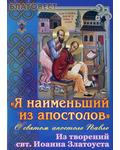 Приход храма Святаго Духа сошествия Я наименьший из апостолов. О святом апостоле Павле Из творений свт. Иоанна Златоуста