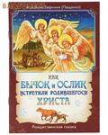 Приход храма Святаго Духа сошествия Как бычок и ослик встретили родившегося Христа. Рождественская сказка. Монахиня Евфимия (Пащенко)