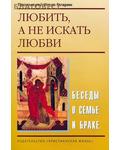 Христианская жизнь Любить, а не искать любви. Беседы о семье и браке. Протоиерей Игорь Гагарин