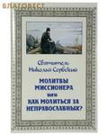Православное Миссонерское Общество имени прп. Серапиона Кожеозерского Молитвы миссионера или как молиться за неправославных? Святитель Николай Сербский
