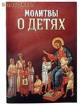 Благовест Молитвы о детях. Русский шрифт