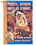Приход храма Святаго Духа сошествия Радость, которую никто не отнимет. Из творений святителя Филарета Московского
