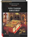 Дар, Москва Что такое Библия? История создания, краткое содержание и толкование Священного Писания. Епископ Александр (Милеант)