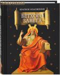 Сибирская Благозвонница Краткое изложение Ветхого Завета