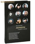 Никея Монахи: о выборе и о свободе. Посашко Юлия