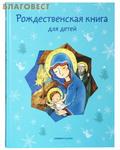 Никея Рождественская книга для детей. Рассказы и стихи русских писателей и поэтов