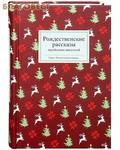 Никея Рождественские рассказы зарубежных писателей