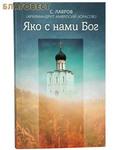 Благовест Яко с нами Бог. С. Лавров (Архимандрит Амвросий (Юрасов))