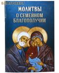 Благовест Молитвы о семейном благополучии. Русский шрифт