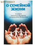 Благовест О семейной жизни по учению святителя Филарета, митрополита Московского