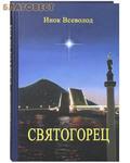 Паломник, Москва Святогорец. Инок Всеволод (Филипьев)