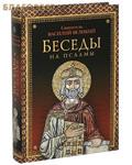 Сибирская Благозвонница Беседы на псалмы. Святитель Василий Великий