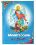 Благовест Молитвослов для детей. Русский шрифт