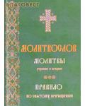 Москва Молитвослов. Молитвы утренние и вечерние. Правило ко Святому Причащению. Русский шрифт